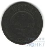 3 копейки, 1880 г., СПБ