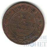 2 копейки, 1897 г., СПБ
