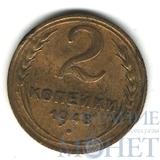 2 копейки, 1948 г.