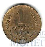 1 копейка, 1933 г.