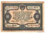Облигация 10 рублей, 1936 г., Государственный внутренний заем ВТОРОЙ ПЯТИЛЕТКИ