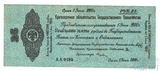 Краткосрочное обязательство Государственного Казначейства 25 рублей, 1919 г., Омск