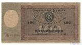 """100 карбованцев, 1918 г., Украина, в/з """"грибы"""" R"""