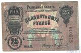 Разменный билет 25 рублей, 1919 г., Елизаветградское Отделение Народного Банка