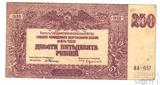 Билет государственного казначейства вооруженных сил юга России, 250 рублей 1920 г.