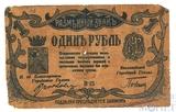 Разменный знак 1 рубль, 1918 г., Пятигорск-Кисловодск