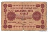 Государственный кредитный билет 25 рублей, 1918 г., кассир-Титов