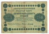 Государственный кредитный билет 250 рублей, 1918 г., кассир-М.Осипов
