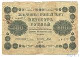 Государственный кредитный билет 500 рублей, 1918 г., кассир-Гальцев