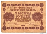 Государственный кредитный билет 1000 рублей 1918 г., кассир-А.Алексеев