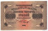 Государственный кредитный билет 10000 рублей, 1918 г. Кассир-Шмидт