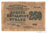 Расчетный знак РСФСР 250 рублей, 1919 г. Кассир-Жихарев