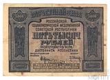 Расчетный знак РСФСР 5000 рублей, 1921 г.