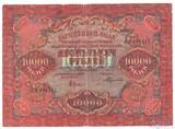 Расчетный знак РСФСР 10000 рублей, 1919 г., кассир-Федулеев