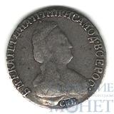 15 копеек, серебро, 1792 г., СПБ