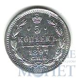 5 копеек, серебро, 1897 г., СПБ АГ