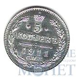 5 копеек, 1911 г., СПБ ЭБ