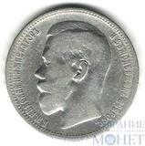 1 рубль, серебро, 1896 г., Парижский монетный двор