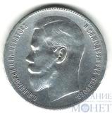1 рубль, серебро, 1899 г., Брюссельский монетный двор