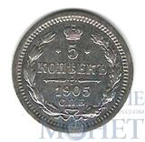 5 копеек, серебро, 1905 г., СПБ АР