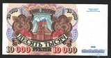 Банк России 10000 рублей, 1992 г.