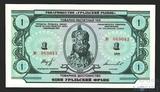 """1 уральский франк, 1991 г., тоарищество """"Уральский рынок"""""""
