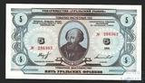 """5 уральских франков, 1991 г., тоарищество """"Уральский рынок"""""""