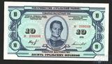 """10 уральских франков, 1991 г., тоарищество """"Уральский рынок"""""""