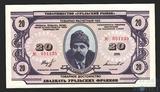 """20 уральских франков, 1991 г., тоарищество """"Уральский рынок"""""""