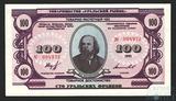 """100 уральских франков, 1991 г., тоарищество """"Уральский рынок"""""""