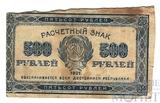 Расчетный знак РСФСР 500 рублей, 1921 г.
