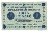 Государственный кредитный билет 5 рублей, 1918 г., кассир-Гальцов