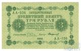 Государственный кредитный билет 3 рубля, 1918 г., кассир-Стариков