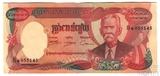 5000 риель, 1974 г., Камбоджа