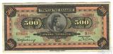 500 драхм, 1932 г., Греция