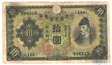 10 йен, 1930 г., Япония