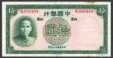 10 юаней, 1937 г., Китай