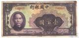 100 юаней, 1940 г., Китай