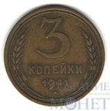 3 копейки, 1941 г.