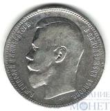 1 рубль, серебро, 1896 г., АГ