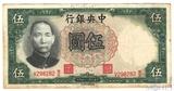 5 юаней, 1936 г., Китай