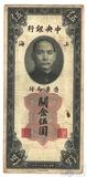 5 золотых юаней, 1930 г., Китай