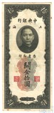 10 золотых юаней, 1930 г., Китай