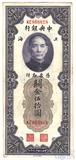 50 золотых юаней, 1930 г., Китай