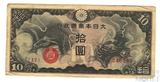 10 йен, 1940 г., Китай(Японская оккупация)