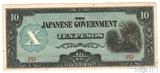 10 песо, 1942 г., Филиппины(Японская оккупация)