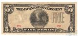 5 песо, 1942 г., Филиппины(Японская оккупация)
