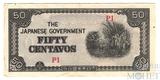 50 сентаво, 1942 г., Филиппины(Японская оккупация)