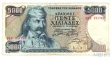 5000 драхм, 1984 г., Греция