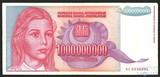 1000000000(1000 мил.) динар, 1993 г., Югославия